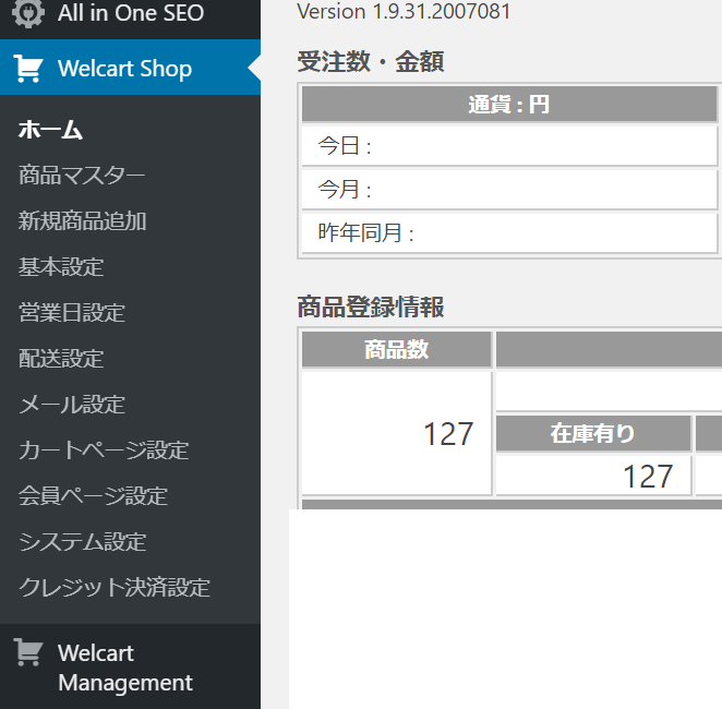 welcart管理画面メニューの一覧