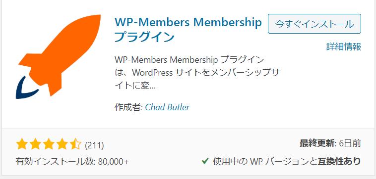 WP-Membersインストール