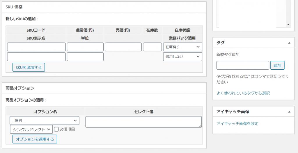 welcart商品追加画面 SKUの追加