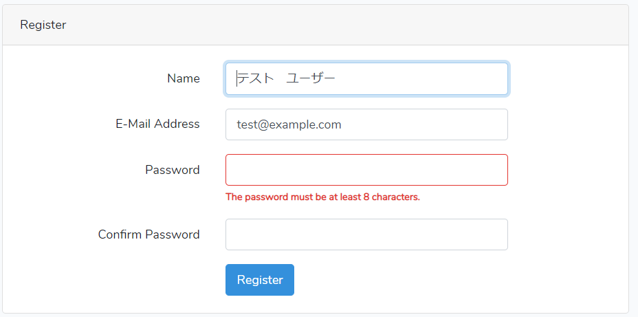 Laravel会員登録画面 パスワード登録チェック