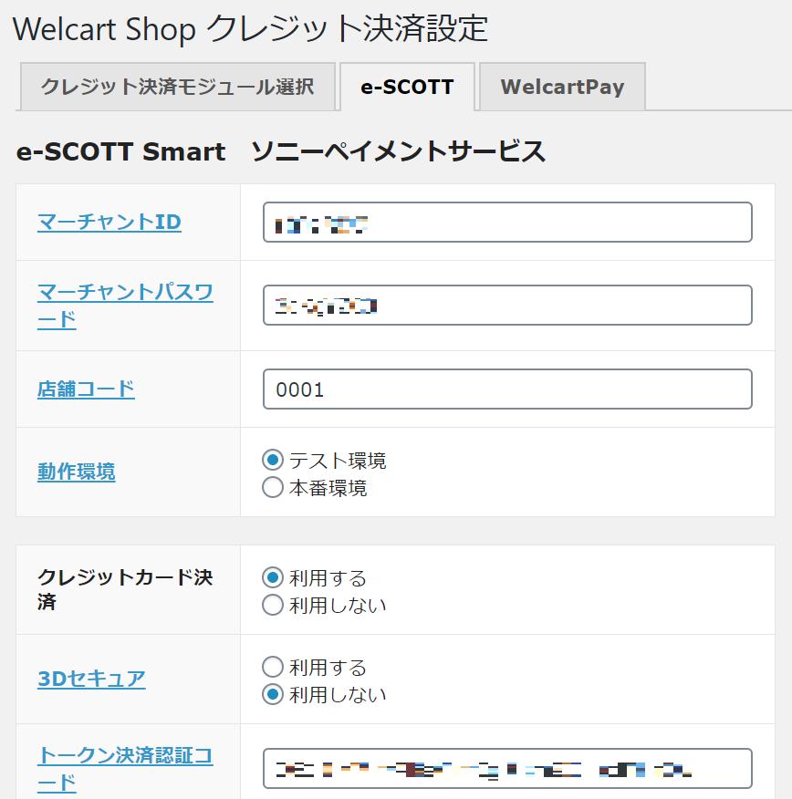 welcart 決済画面の設定