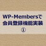 WP-membersで会員登録機能実装1