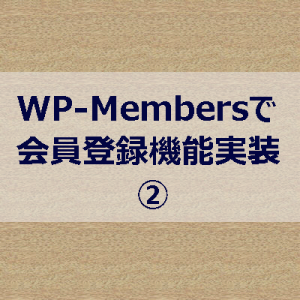 WP-Membersで会員登録機能実装