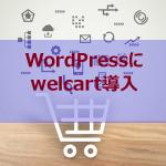 wordpressにwelcart導入