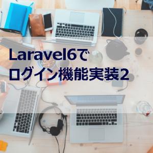 laravel6でログイン機能実装