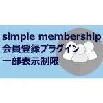 simple membership 会員登録プラグイン一部表示制限方法
