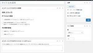 wp-members product
