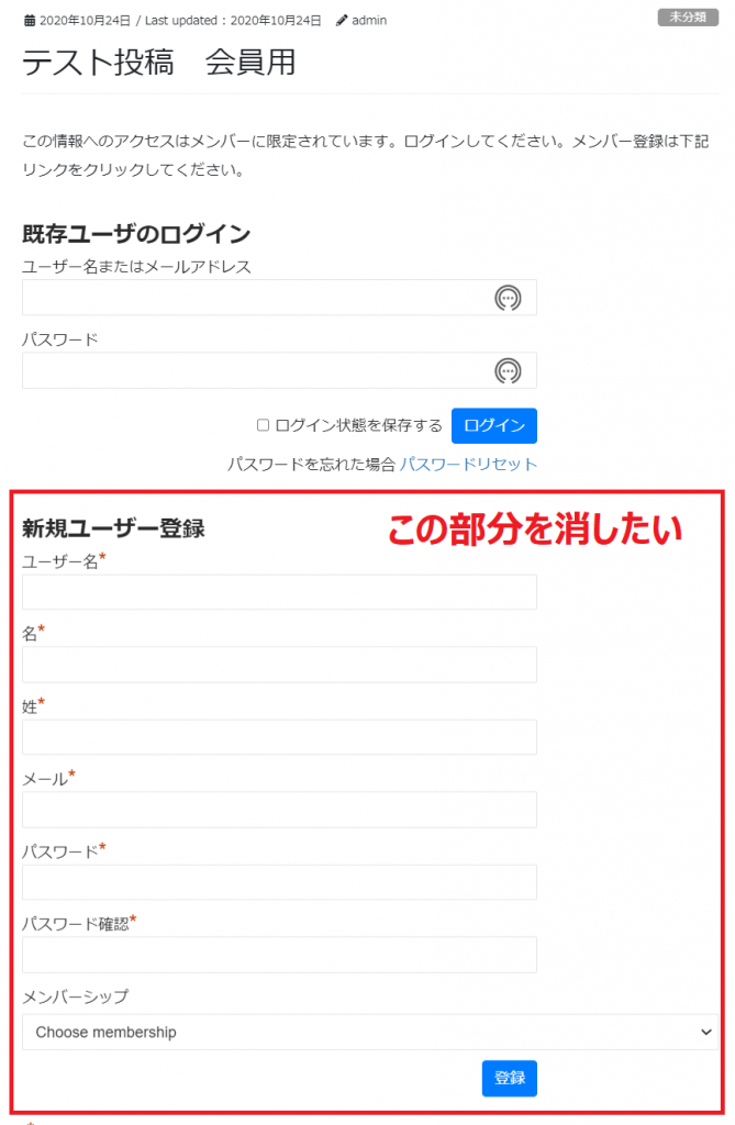 会員制限エラーページから登録フォーム削除