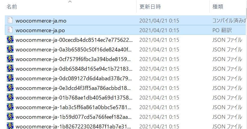 ファイルの展開後
