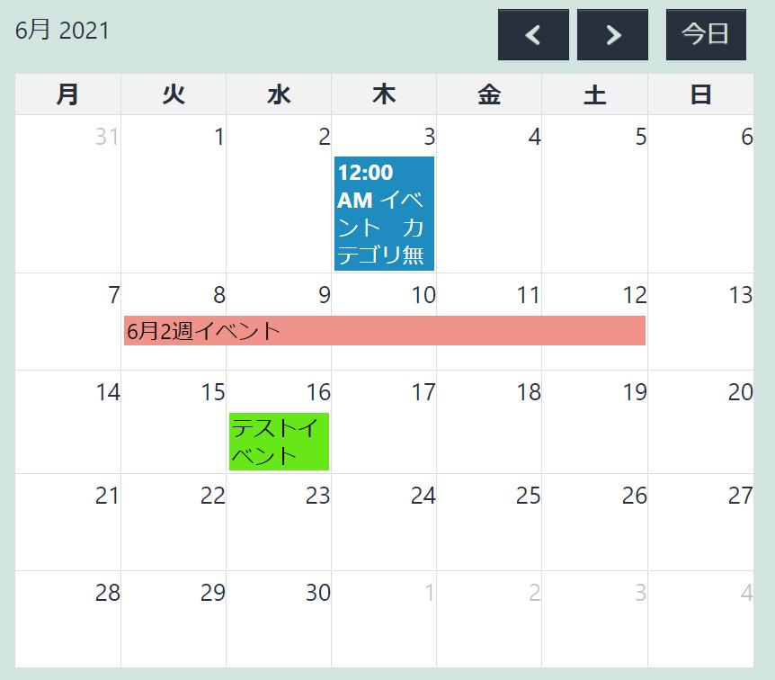 Event Organiserイベントカレンダー