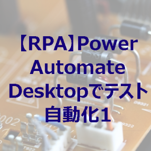 power_automateでテスト自動化1