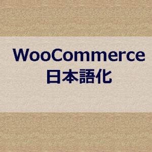 WooCommerce日本語化
