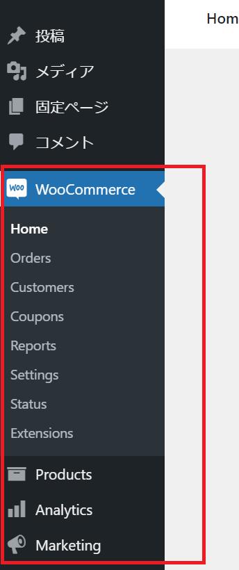 WooCommerceインストール後のメニュー表示