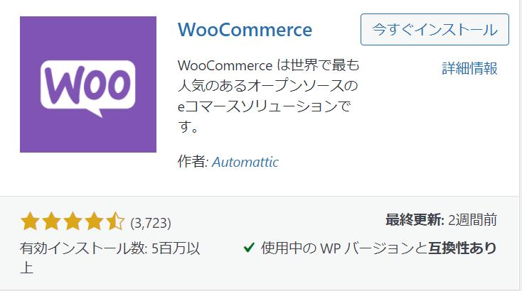 WooCommerceインストール