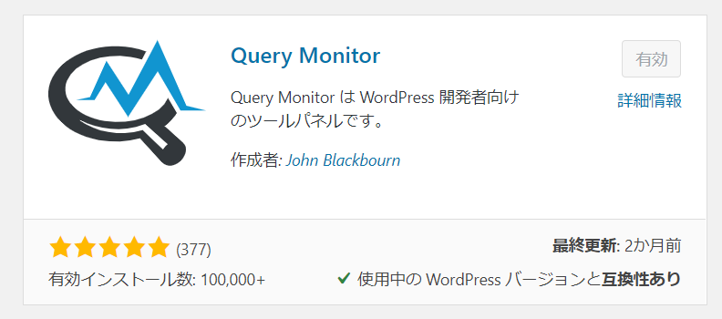 Query Monitorのインストール