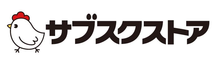 サブスクストアロゴ