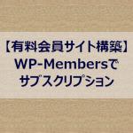 WP-Membersでサブスクリプション