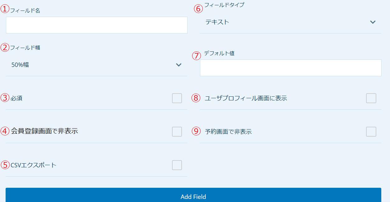 会員登録情報追加